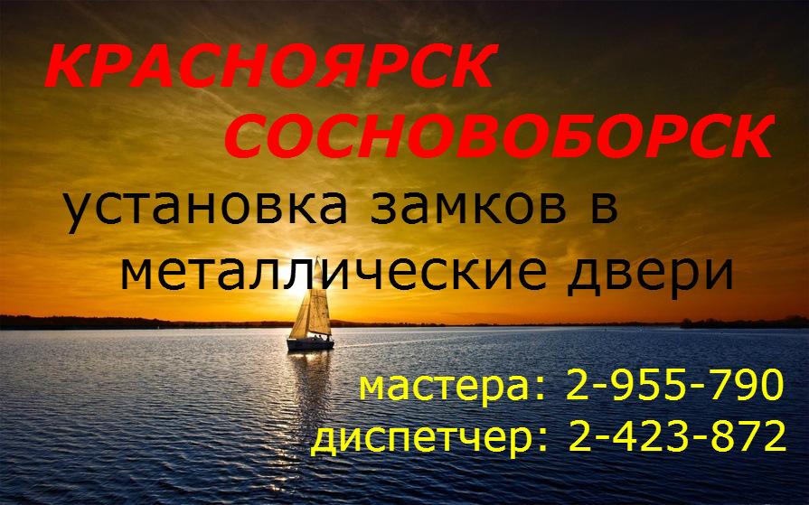 ustanovka zamkov krasnoyarsk
